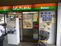 名駅反省会