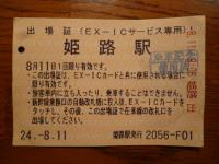 懐かしの切符