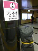 大江戸線「六本木」駅ホーム
