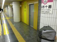 大江戸線「麻布十番」駅ホーム