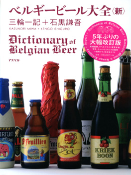 ベルギービール代全