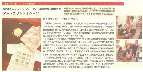 繧ク繝ァ繧、繝輔Ν繝ッ繝シ繧ッ_convert_20121122130720