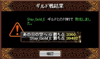 20121031_VS_Stay_Gold_E.jpg