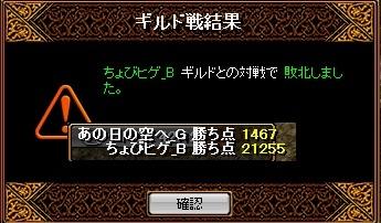 20121107_VS_ちょびヒゲ_B