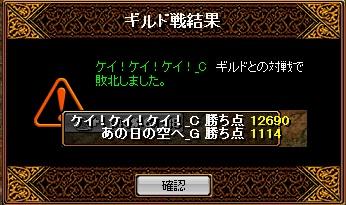 20121111_VS_ケイ!ケイ!ケイ!_C