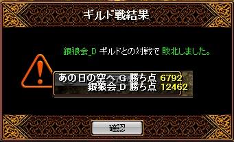 20121119_VS_銀狼会_D