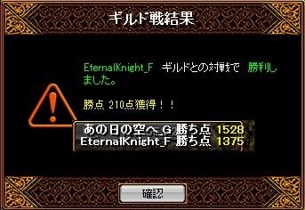 20121121_VS_EternalKnight_F.jpg