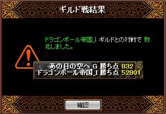 20121203_VS_ドラゴンボール帝国_I