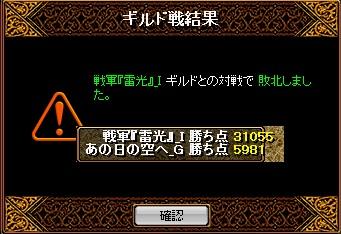 20121205_VS_戦軍『雷光』_I
