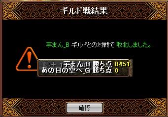 20121207_VS_芋まん_B