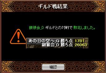 20121224_VS_銀狼会_D