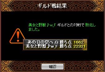 20130503_VS_美女と野獣♪w_F