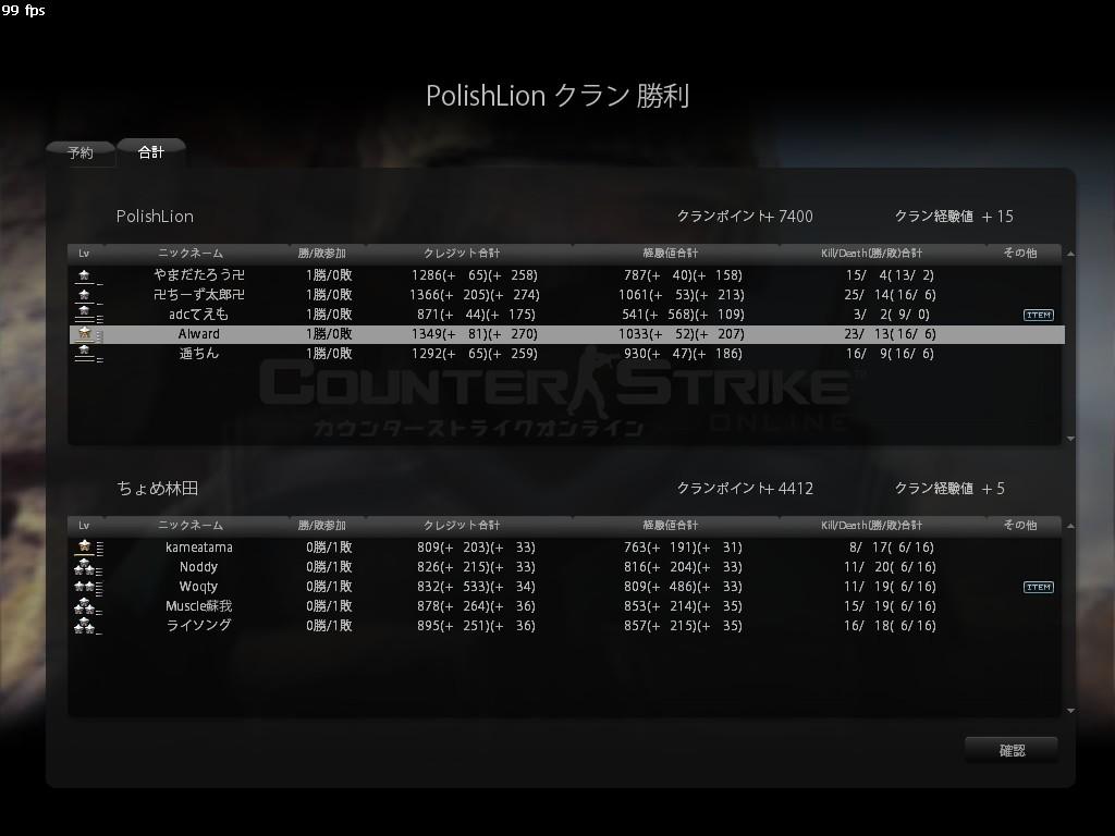 vs ちょめ林田