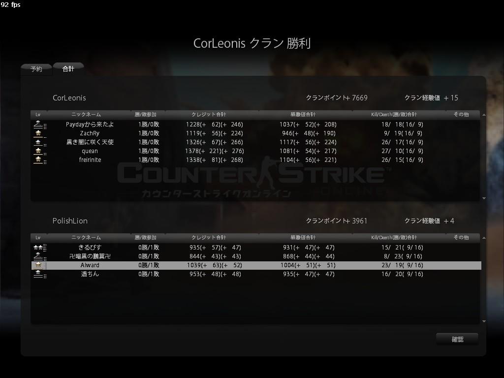vs CorLeonis