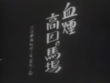 血煙高田馬場