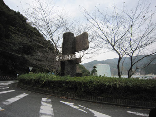 宇久須海岸