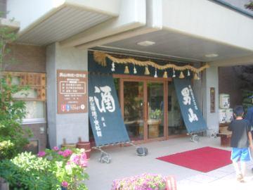 男山blog