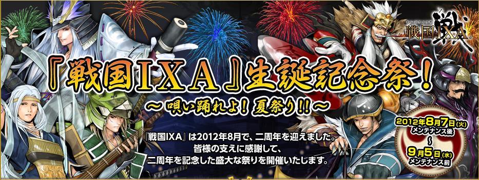 生誕記念祭!!