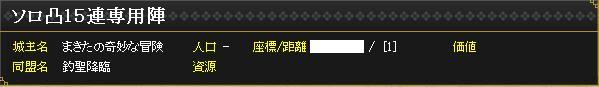 15連?w