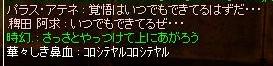 screenSigrun [Bal+Tia] 1031