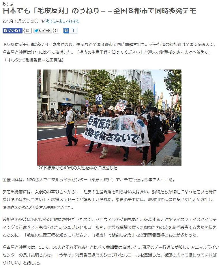 nofurdemo2013news.jpg