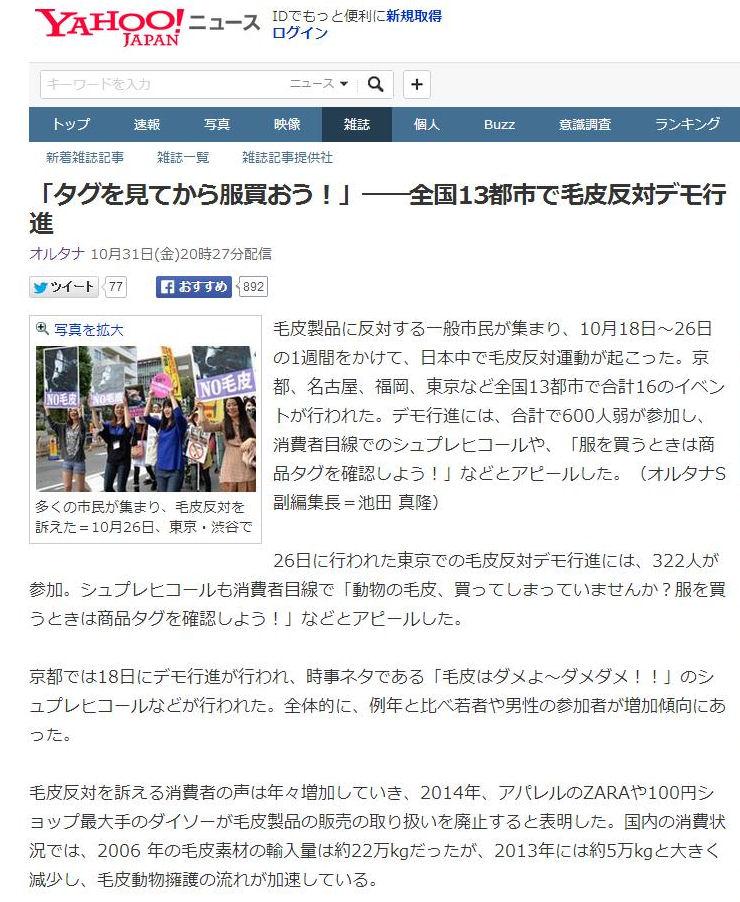 nofurdemo2014yahoonews.jpg