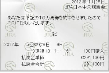 2012y12m17d_105326093
