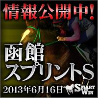 スマートウィン_200x200-race_0616