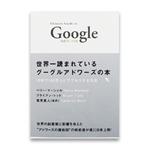 世界一読まれているグーグルアドワーズの本