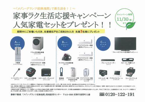 人気家電セットプレゼントキャンペーン_ver2.2
