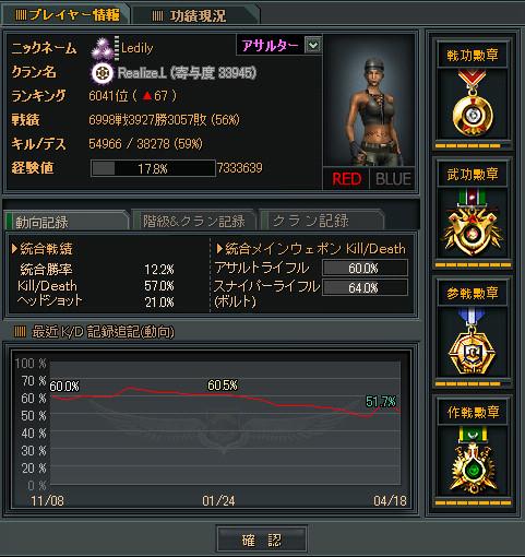 bandicam 2013-04-20 11-20-59-520