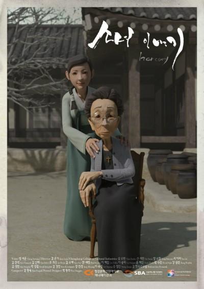 KimJun_ki_Herstory_Poster.jpg