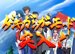レッツゴー・ゲキ・ガンガー3