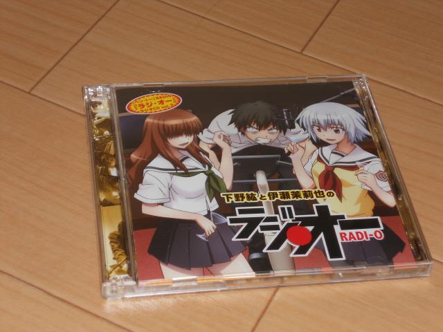 ・ラジ・オー ラジオCD vol.2