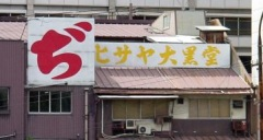 ヒサヤ大黒堂