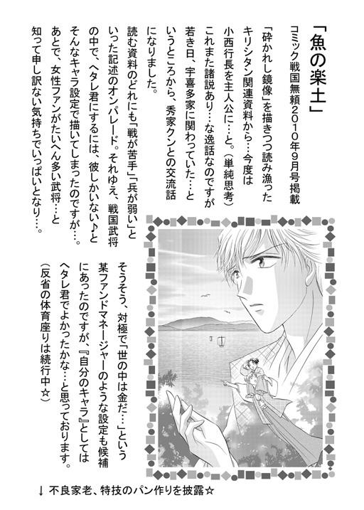 紹介ページ10