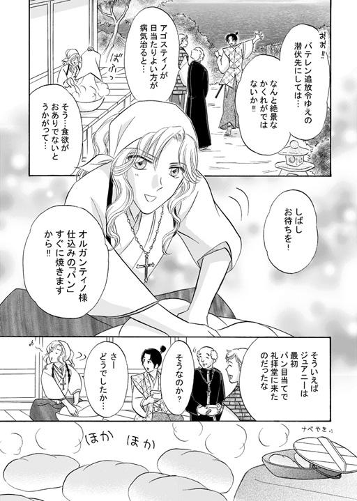 紹介ページ11