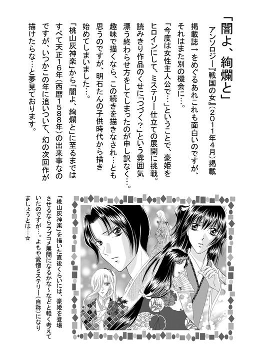 紹介ページ12