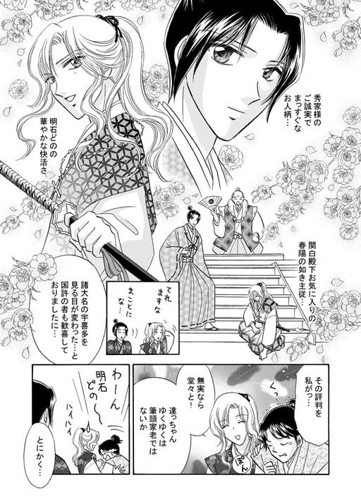 紹介ページ13