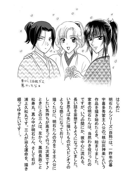 紹介ページ2