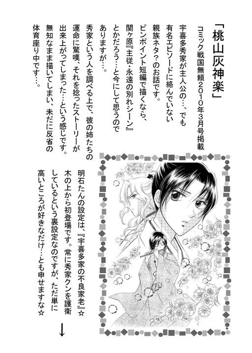 紹介ページ4