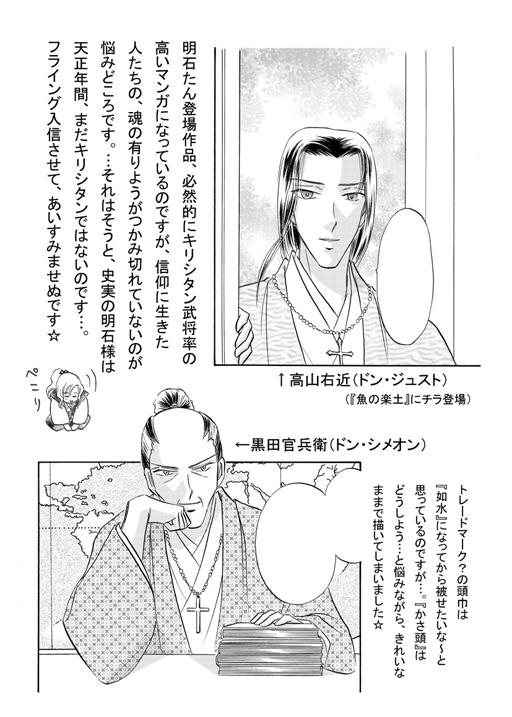 紹介ページ6