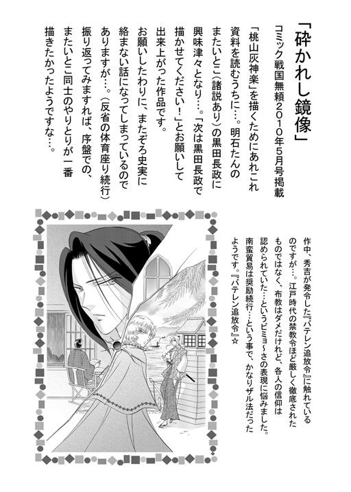 紹介ページ7