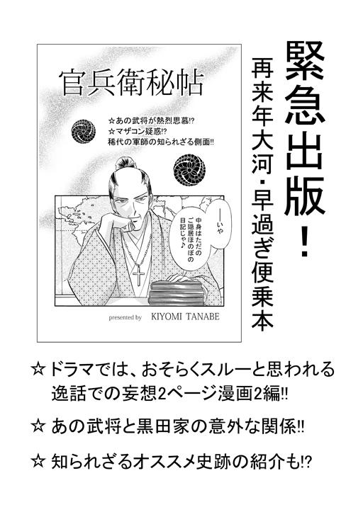 「官兵衛秘帖」ポスター