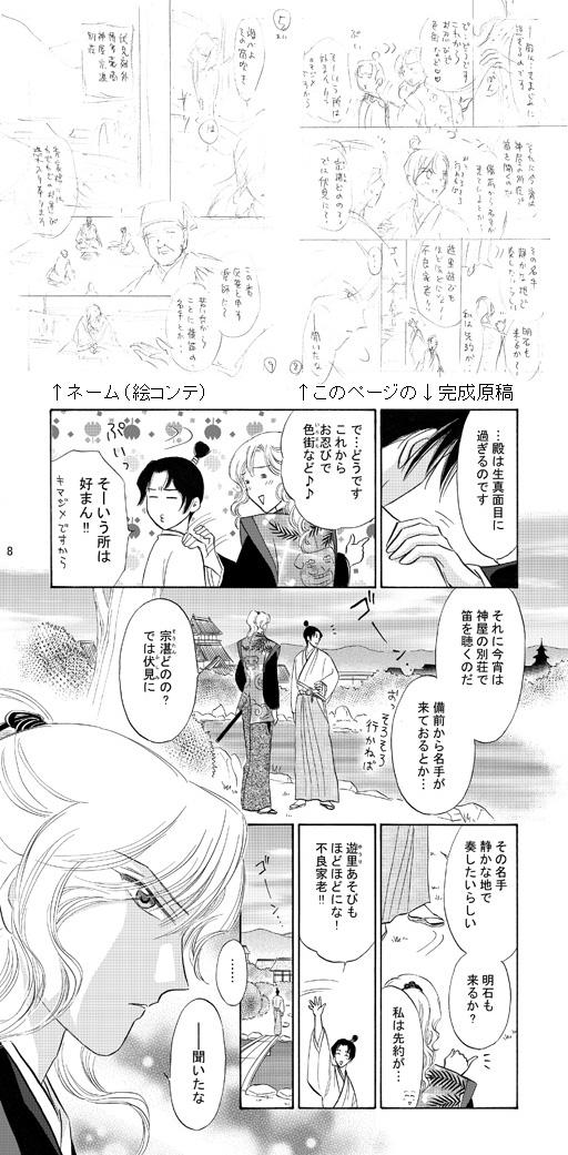 momoyamagousei.jpg