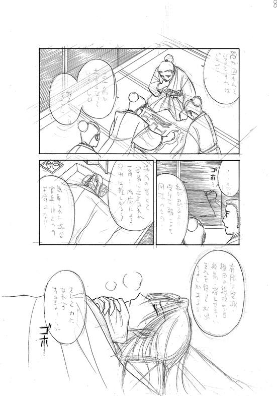 nijisitagaki3.jpg