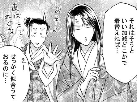 二兵衛・夫婦漫才(コラコラ)