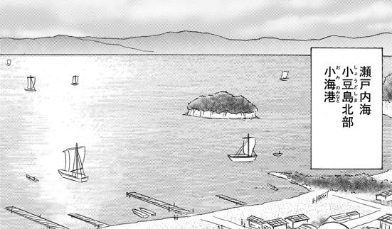 想像!小豆島・小海港