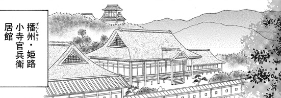 官兵衛時代の姫路城??