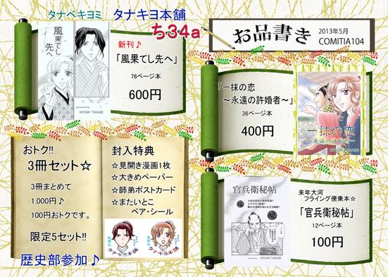 osinagaki2013blog.jpg